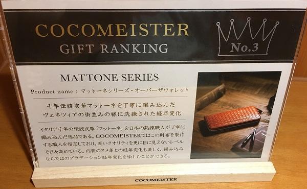 ココマイスターの人気ランキングナンバー3『マットーネ オーバーザウォレット』