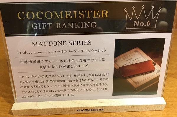 ココマイスターの人気ランキングナンバー6『マットーネ ラージウォレット』