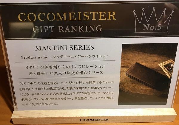 ココマイスターの人気ランキングナンバー5『マルティーニ アーバンウォレット』