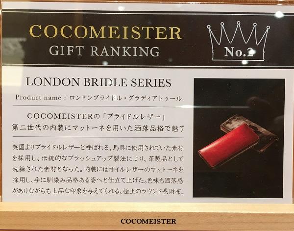 ココマイスターの人気ランキングナンバー2『ロンドンブライドル グラディアトゥール』