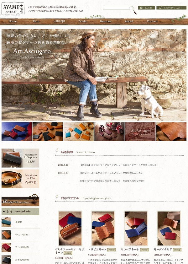 アヤメアンティーコ公式サイト