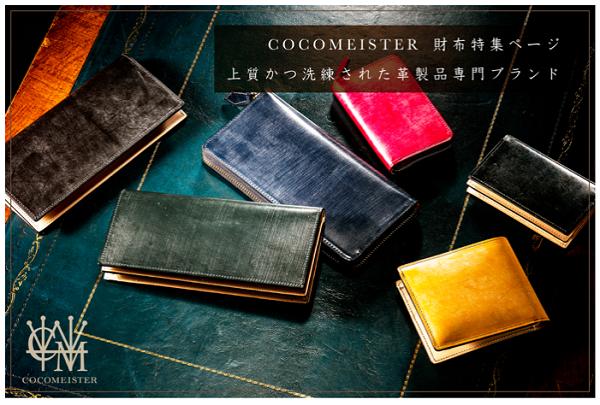 ココマイスター公式サイト