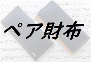 ペア財布(アイキャッチ用)