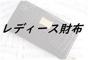 レディース財布 | Recommended women's wallet