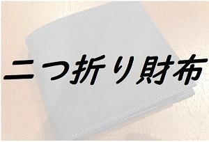 二つ折り財布(アイキャッチ用)