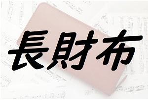 長財布(アイキャッチ用)