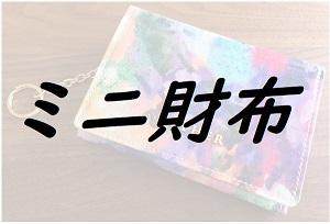 ミニ財布(アイキャッチ用)