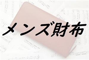 メンズ財布 | Recommended men's wallet