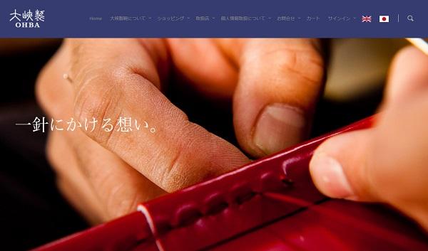 大峡製鞄(おおばせいほう)の公式サイト