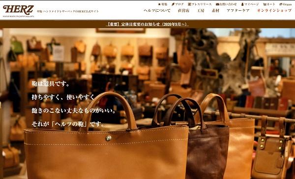 HERZの公式サイト