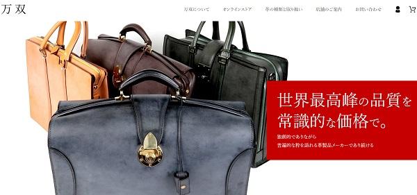 万双(マンソー)の公式サイト