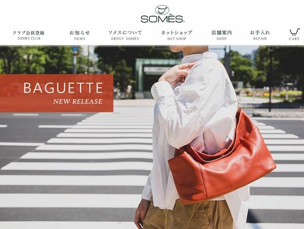 ソメスサドルの公式サイト
