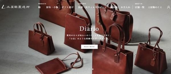 土屋鞄(つちやかばん)の公式サイト