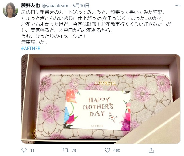 俳優・蕨野 友也さんが母の日にエーテルの財布をプレゼント