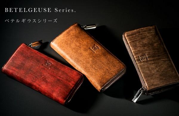 ココマイスターのベテルギウスシリーズ