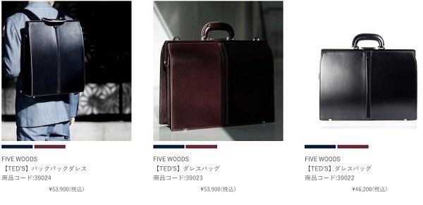 林五のFIVE WOODSシリーズのダレスバッグ