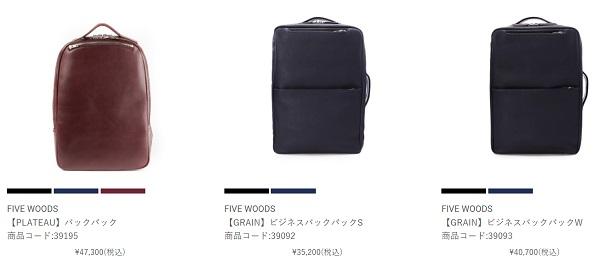 林五のFIVE WOODSシリーズのバックパック