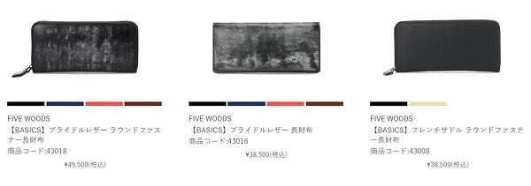林五のFIVE WOODSシリーズの財布