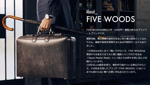 林五のFIVE WOODS